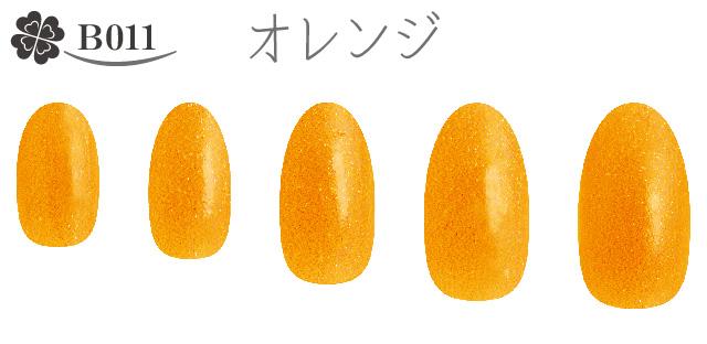 Basic_B011オレンジ