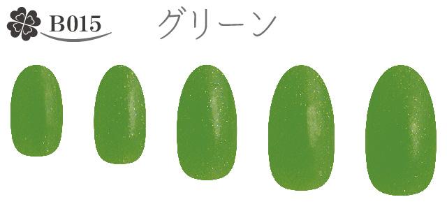 Basic_B015グリーン
