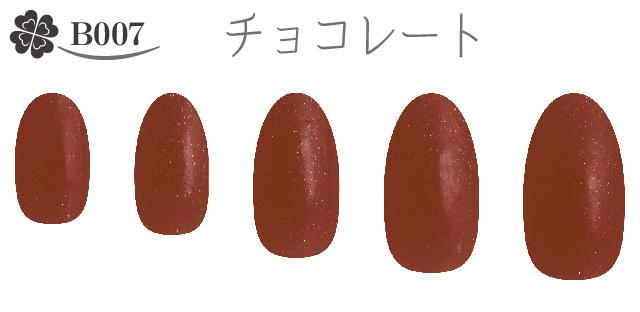 B007チョコレート(Basic)商品・ブランド一覧