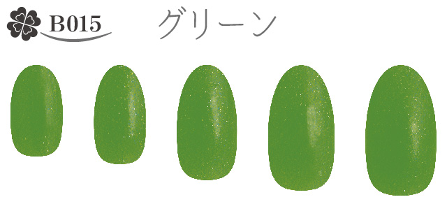 B015グリーン(Basic)商品・ブランド一覧
