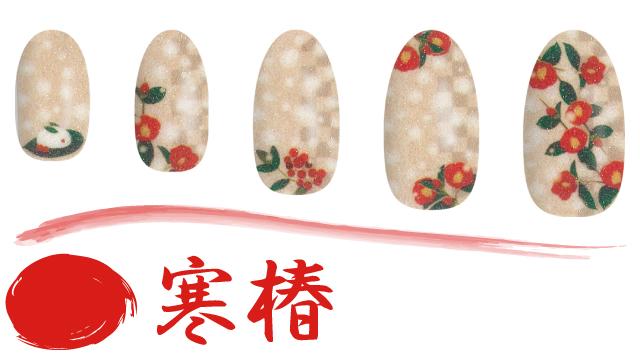 寒椿(waso)