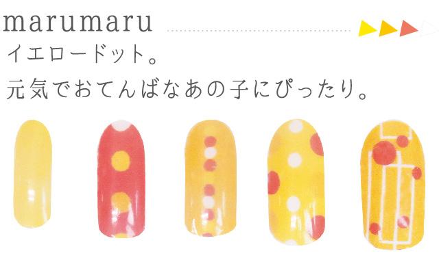 mmarumaru(Osot)商品・ブランド一覧