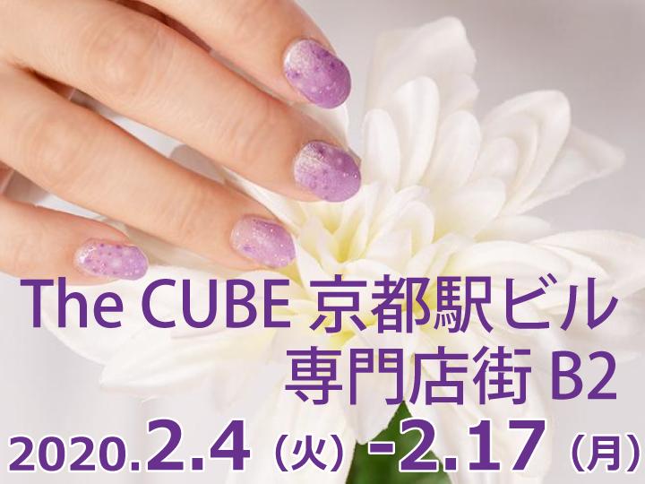 The CUBE 京都駅ビル専門店街 B2