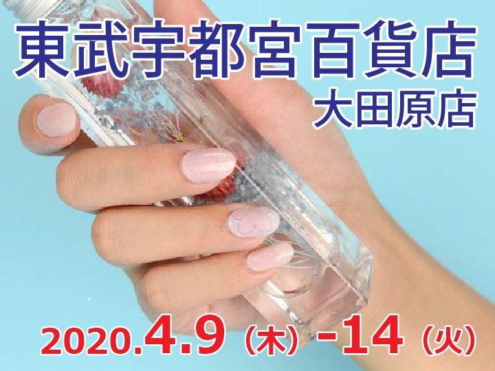 東武百貨店大田原店ポップアップストア出店
