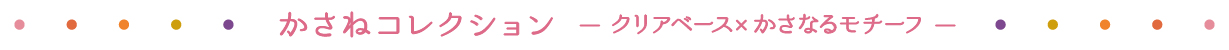 HARERU LINE UP_かさねコレクション