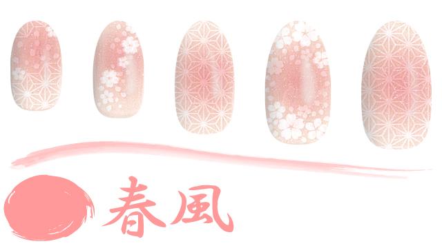 WASO(春風)