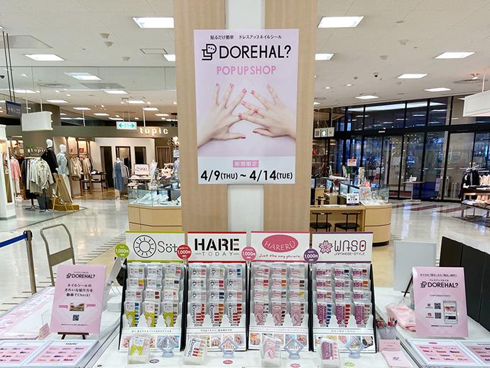 東武百貨店大田原店ポップアップストア