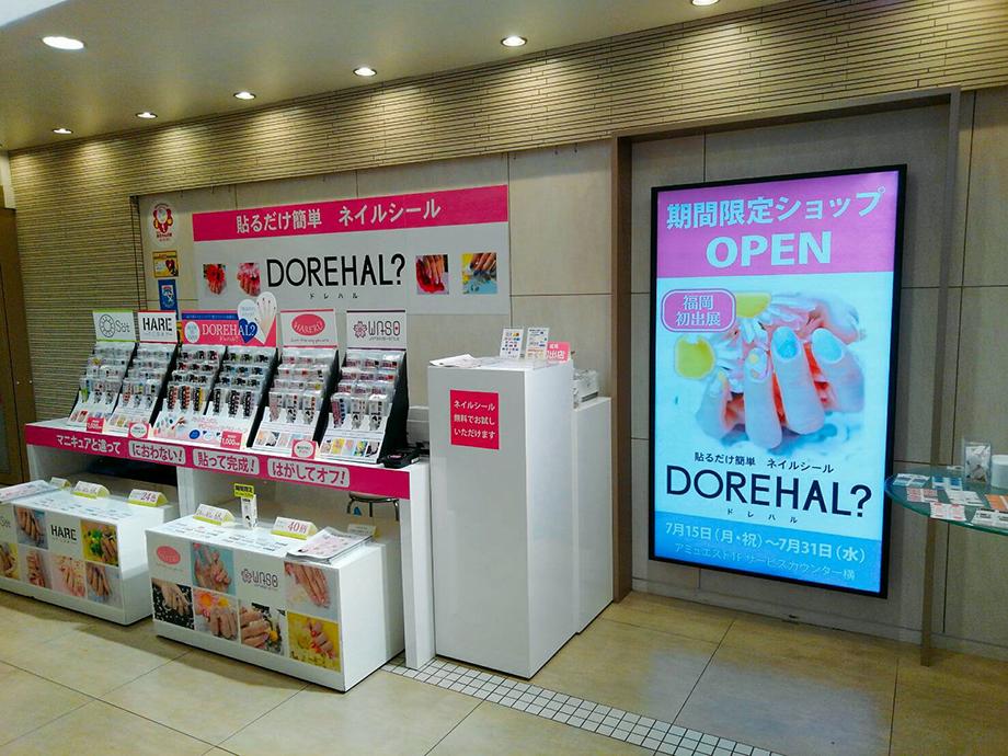 JR博多駅アミュエスト