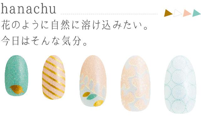 hanachu(Osot)商品・ブランド一覧