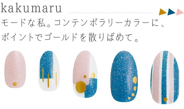 kakumaru(Osot)商品・ブランド一覧