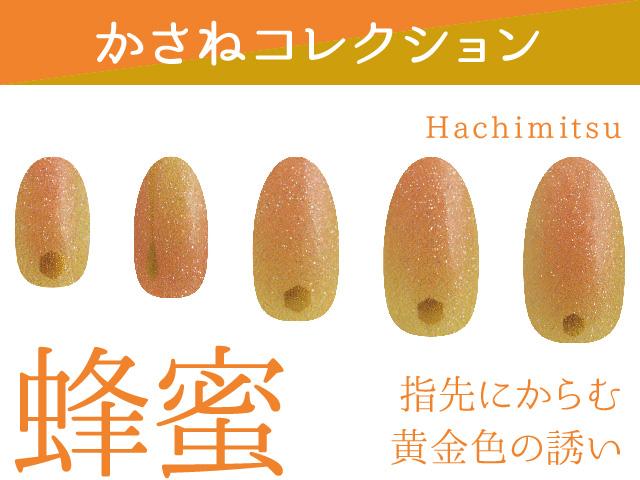 蜂蜜(HARERU)商品・ブランド一覧