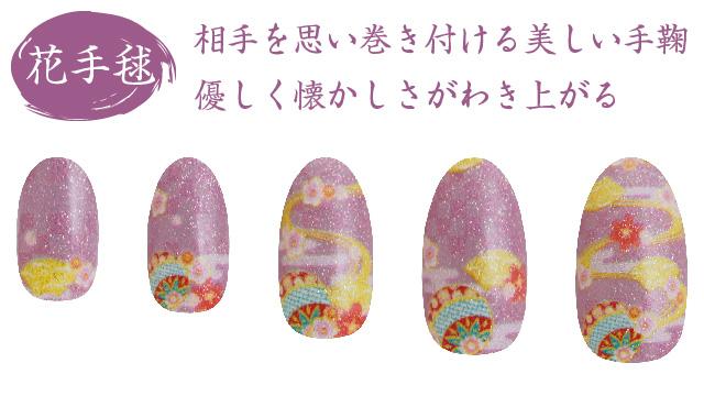 WASO LINE UP_花手毬