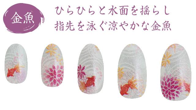 金魚(WASO)商品・ブランド一覧
