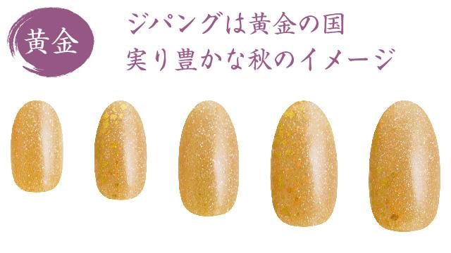 黄金(WASO)商品・ブランド一覧